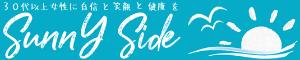 茅ヶ崎初!『ヨガ×筋トレ』女性専門パーソナルジム|Sunny Side