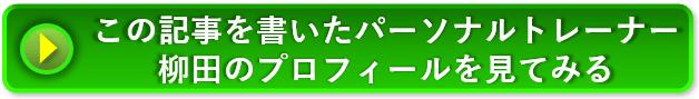 この記事を書いたパーソナルトレーナー柳田のプロフィールを見てみる