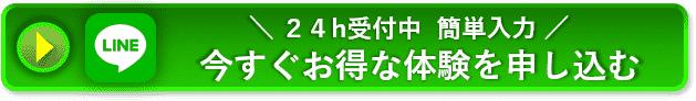 LINEで24h受付中 簡単入力今すぐお得な体験を申し込む